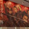 司馬遼太郎の作品を一度も読んだことがないが、「燃えよ剣」観て来ましたよ。