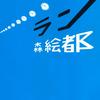 【中1おススメ本】ラン