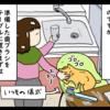 猫との暮らしは一瞬たりとも油断できない(日常マンガ)