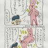 スキウサギ「アメージングスキウサギ」