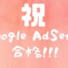 【祝】Google AdSense受かった!!!!