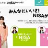 「つみたてNISA」が2017年10月から口座開設開始!つみたてNISAの特徴・メリットをわかりやすく解説!