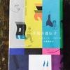 カフェ長の本棚より【 幸福の遺伝子/リチャード・パワーズ 】
