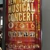 【鑑賞記】ニューイヤーミュージカルコンサート2016@シアターオーブ(2016年1月9日)