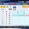 「パワプロ再現選手」WBC2009の村田修一選手