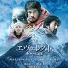 「エヴェレスト 神々の山嶺」(映画)見ました。(オススメ度★★☆☆☆)<2016年作品>