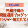 元銀行員の特化ブログ運営3ヶ月目!pv数と収益を赤裸々に告白