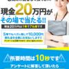 回答者に必ず『謝礼金1万円』のアンケート依頼