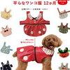 【犬服】簡単な作り方でケープを作ったよ♪