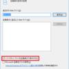 Windows 10:IE11にて「イントラネットサイトを互換表示で表示する」をグループポリシーで制御する