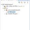 『入門向け』Java開発環境の構築とかんたんなコードの書き方と実行方法 (中編)