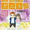 大月悠祐子先生『ど根性ガエルの娘』5巻 白泉社 感想。