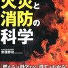 火災と消防の科学  齋藤勝裕