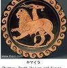 テューポーンとエキドナの子供たちとその画像2 キマイラ ;ライオン,山羊,毒蛇の頭を持つ怪物で,口からは火を吐く. ラードーン;ヘスペリデスを助け,黄金の林檎を守っていた、100の頭を持つ茶色いドラゴン. カウカーソスの鷹;カウカーソス山の山頂に磔にされたプロメーテウスの肝臓を毎日ついばんだ鷹. スピンクス(スフィンクス);ライオンの身体、美しい人間の女性の顔と乳房のある胸、鷲の翼を持つ怪物.パイア(クロミュオーンの猪) ;クロミュオーンの人々を殺し,あるいは農民に被害を与えた雌猪.