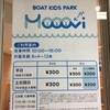 BOAT KIDS PARK Mooovi(戸田市)レポ。最高のキッズパーク!!ママ目線の子供の遊び場・公園情報