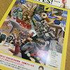 科学技術館で開催中の「博物ふぇすてぃばる!3」に行ってきたよ!