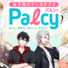 Palcy『パルシィ』のメリット、デメリット!【口コミ、評判、iPhone、android、スマホ、pc】