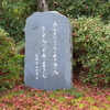 万葉歌碑を訪ねて(その902)―山上憶良には、かつての上司の役員に本社勤務に戻してほしいと懇願するかのような側面もあった