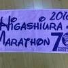【超遅報】東浦マラソン 10km