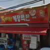 간장게장(カンジャンケジャン)=渡り蟹の醤油漬け