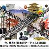 「六本木クロッシング2007:未来への脈動」@六本木・森美術館*4