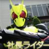 主題歌も決定!新作【仮面ライダー】令和初ライダーはAI企業の社長!概要やキャスト、おもちゃなども情報が出ています!