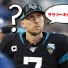 【NFL用語解説】サラリーキャップの計算方法