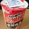 東洋水産 マルちゃん『縦型ビッグ 飯田商店 醤油ラーメン』