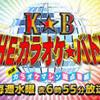 ★★★カラオケバトル…KinKiの曲を歌う人が登場するよ★★★