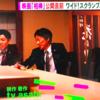 「裏相棒3」放送決定!裏相棒について解説