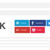 ブログにお洒落なシェアボタンを簡単に設置できる「Add this」を紹介するよ