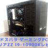 【ドスパラ】GALLERIA(ガレリア) ZZ i9-10900K搭載【レビュー口コミ】