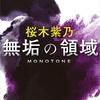 「無垢の領域」 著 桜木紫乃