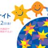 ディープな札幌!今週末の注目イベント2つ