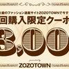 大チャンス!今ならゾゾタウンで3000円引きクーポンがもらえるよ!【初回購入限定】