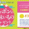 パパッとライス ニッポンの美味いものプレゼントキャンペーン