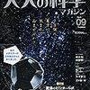 大人の科学マガジン Vol.9 (9)
