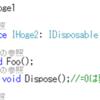 C#言語 IDisposableを使ってDispose()を実装