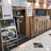 【つけ麺】つけめん TETSU (梅田)