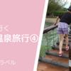 子供連れで石和温泉④ Go Toトラベル利用。笛吹川フルーツ公園とほったらかし温泉、石和温泉の観光地を満喫!