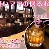 滋賀 彦根  スナック 「せつこ」  は可愛いママのいるお店です(^^♪
