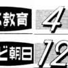 何故か「手塚治虫っぽい」と感じる文字(1982年、角川書店 ザ・テレビジョン)