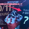 【スタバに注目】10月18日の日の入りお店でハロウィンパーティー!?