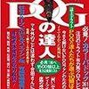 2010.05 POGの達人 2010年~2011年 競馬 ペーパーオーナーゲーム完全攻略ガイド