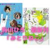 有川ひろさんの新作は猫物語短編集「みとりねこ」〜8/11発売〜