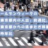 ゴールデンウイークの「東京都内の人出」前週比、「東京都からの県またぎ移動」昨年比