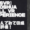 【PSVR】【Joshua Bell VR Experience】を遊んでみての感想と評価!
