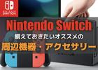 Nintendo Switchを買ったら揃えておきたいおすすめの周辺機器・アクセサリーまとめ