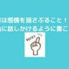 DaiGoさん 本 『人を操る禁断の文章術』~きれいに書かない~