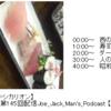 【車泊話。なぜかシカリオン】第145回配信Joe_Jack_Man's_Podcast 【ミカン師匠回】